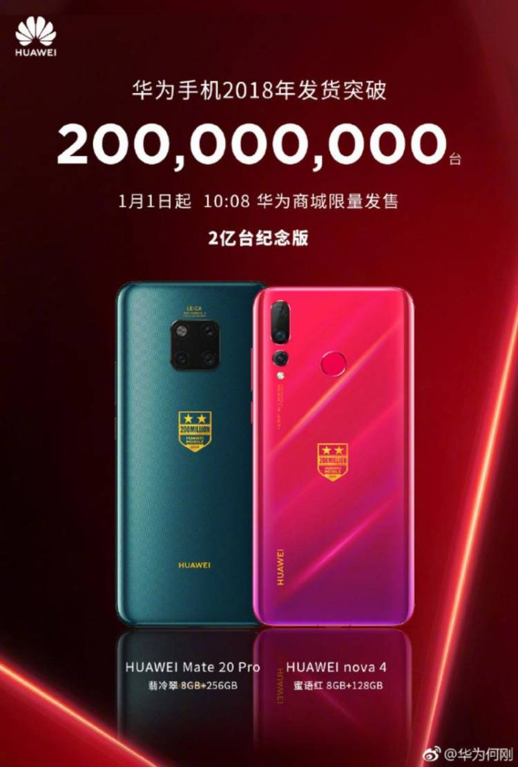 В честь 200 млн проданных смартфонов Huawei выпустит специальные версии Mate 20 Pro и Nova 4