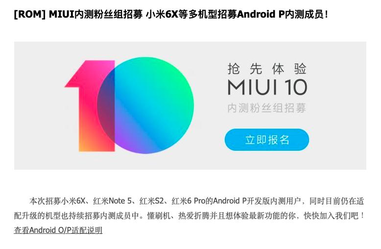 Redmi Note 5, Redmi 6 Pro, Mi 6X и Redmi S2 скоро получат Android 9