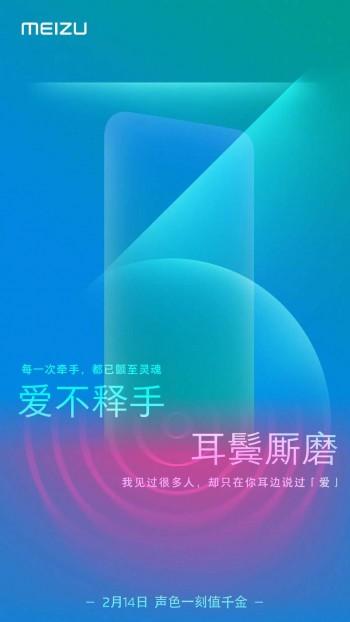 Meizu проведет презентацию в Китае в День Святого Валентина