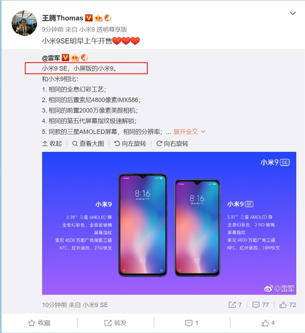 Xiaomi Mi 9 SE поступил в продажу