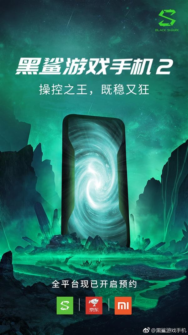 Xiaomi открыла предзаказы на Black Shark 2