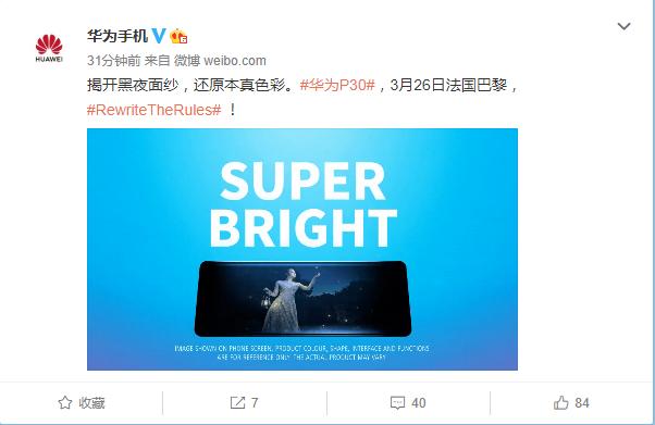 Линейка Huawei P30 получит супер яркий ночной режим