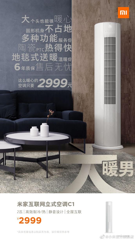 Умный кондиционер Xiaomi Mijia поступит в продажу 6 мая