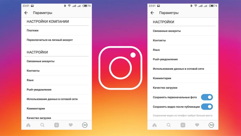 Тихая слежка: что Instagram знает о тебе